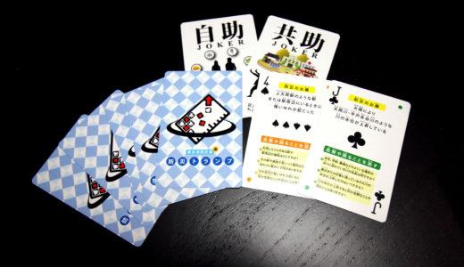 防災トランプ「横浜港南区版」