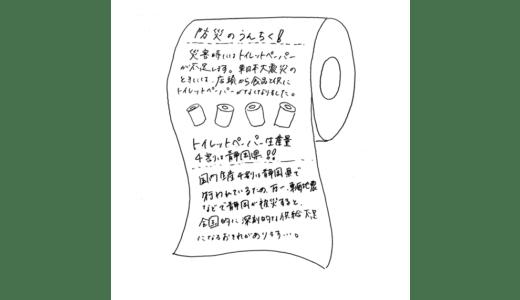 (日本語) 防災ペーパー