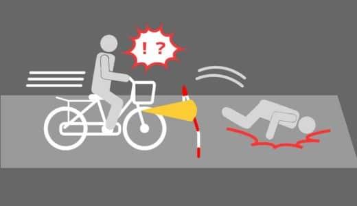 自転車の危険とそれを防ぐルール