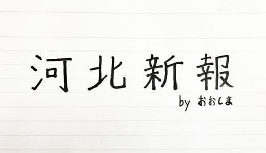 河北新報にて福本塁助教が紹介されました。