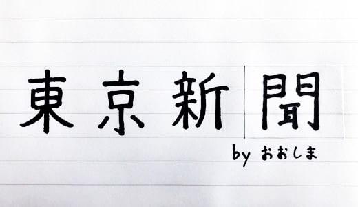 東京新聞にて防災トランプが紹介されました。