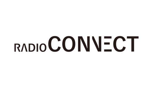 (日本語) ラジオコネクト 第02回放送