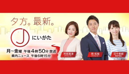 新潟テレビ21「スーパーJにいがた」にて福本塁助教のインタビューが放映されました。