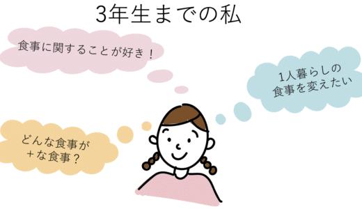 (日本語) 3年生の私と今の私