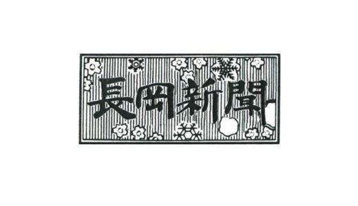 長岡新聞にて福本塁助教が紹介されました。