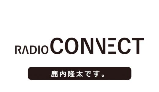 ラジオコネクト 第01回放送