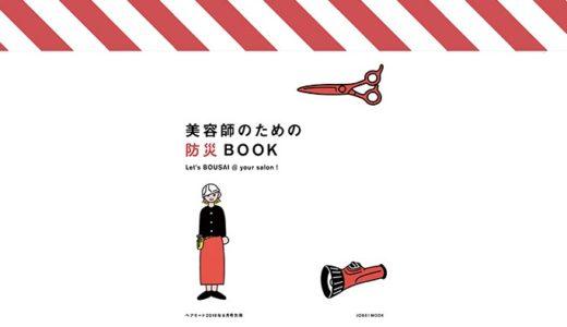 美容師のための防災BOOK