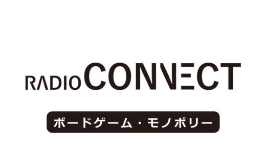 ラジオコネクト 第02回放送