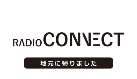 ラジオコネクト 第03回放送