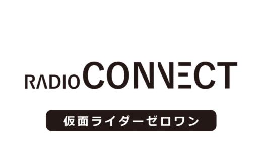 ラジオコネクト 第04回放送