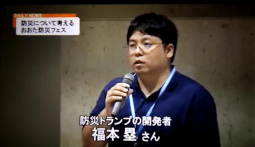 (日本語) デイリーニュースにておおた防災フェスの様子が放映されました。