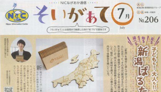 堀川強さんが新潟日報『そいがぁて』に掲載されました。