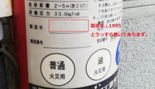 (日本語) 自宅アパートの消火設備について
