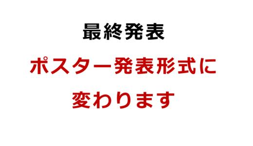 (日本語) 基礎ゼミ