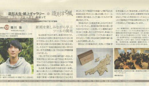 堀川強さんがMySkip(vol.226)に掲載されました。