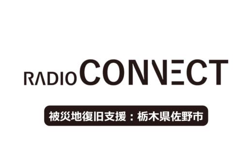 ラジオコネクト 第05回放送