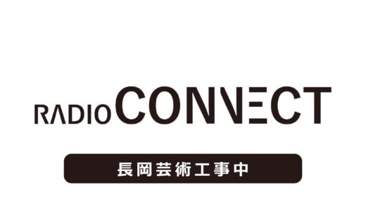 ラジオコネクト 第06回放送