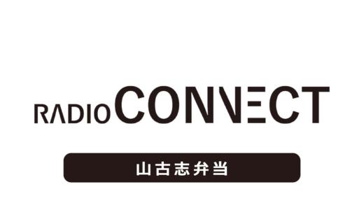 ラジオコネクト 第07回放送