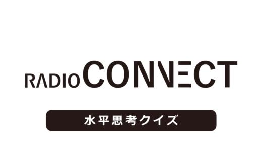 ラジオコネクト 第10回放送