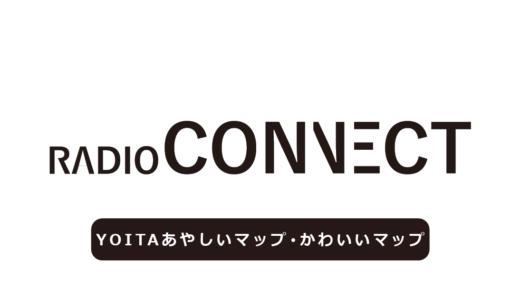 ラジオコネクト 第08回放送