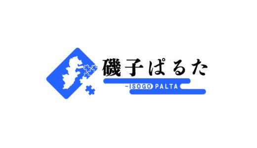 (日本語) 磯子ぱるた
