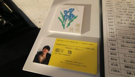 (日本語) 堀川強さんが卒業論文優秀賞を受賞しました。