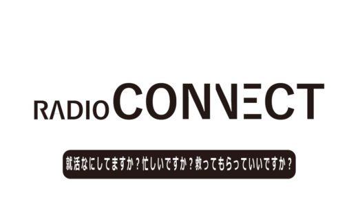 ラジオコネクト 第11回放送