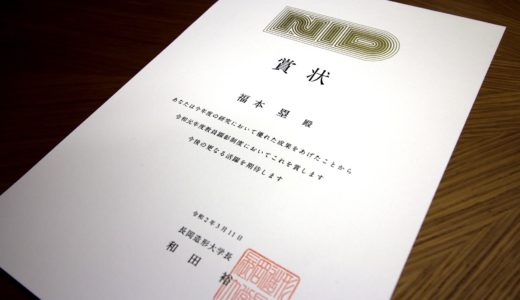 Rui Fukumoto received Outstanding Professor Award to NID.