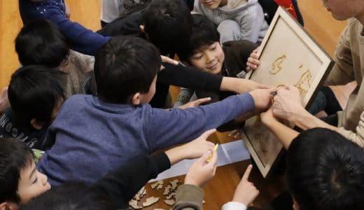 (日本語) 小学生を対象としたワークショップ