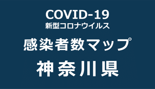 Tabular maps of Numbers of Coronavirus Disease 2019 (COVID-19) in Kanagawa Prefecture