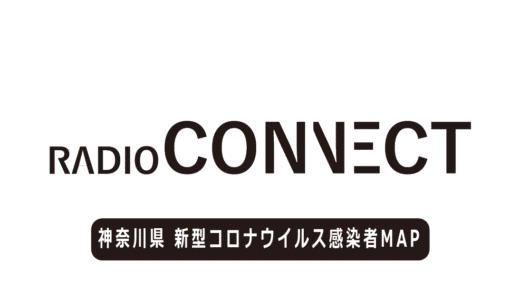 ラジオコネクト 第12回放送