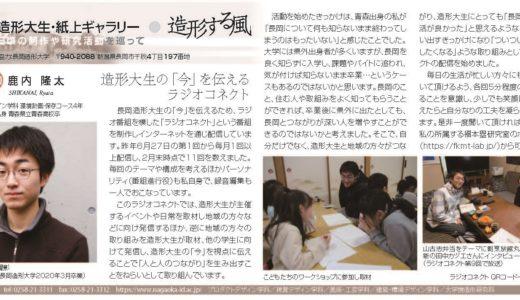 (日本語) 鹿内 隆太さんがMySkip(vol.231)に掲載されました。