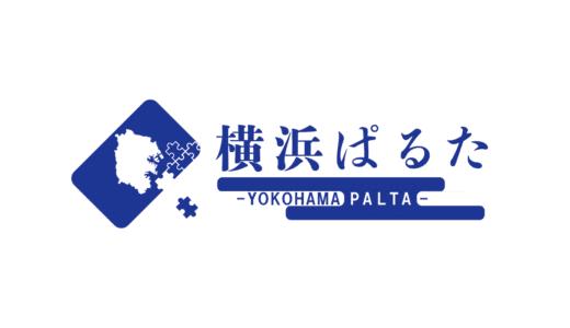 横浜ぱるた
