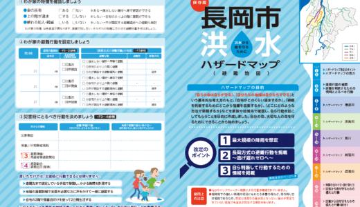 (日本語) 長岡市 洪水ハザードマップ 改訂版