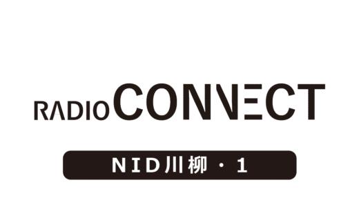 ラジオコネクト第13回放送
