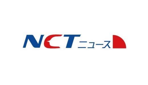 NCTニュースに 福本 塁 助教が出演しました。