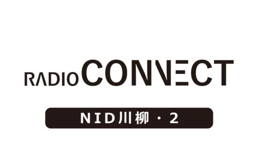 ラジオコネクト第14回放送