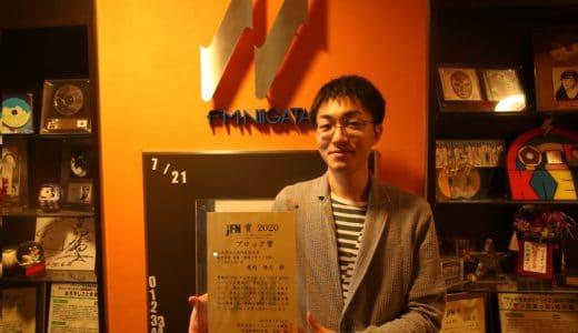 鹿内隆太さんがJFNラジオCMコンテスト2020においてブロック賞を受賞しました。