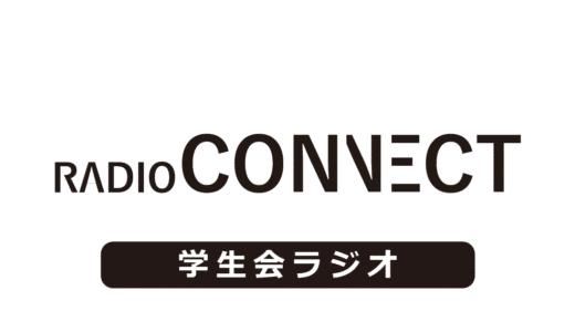 ラジオコネクト第15回放送