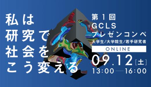 坂本慧介さんが第1回GCLSプレゼンコンペティションにて「最優秀賞」と「オーディエンス賞」を受賞しました。