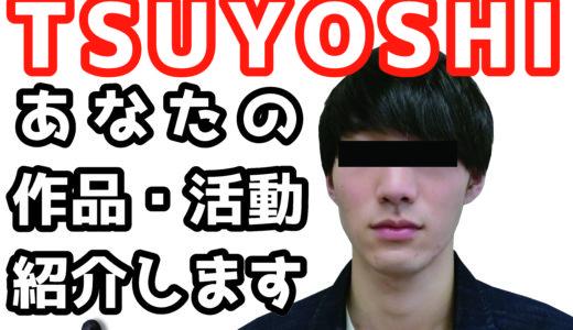 新潟系Youtuber/TSUYOSHIがあなたの作品・活動紹介します!!