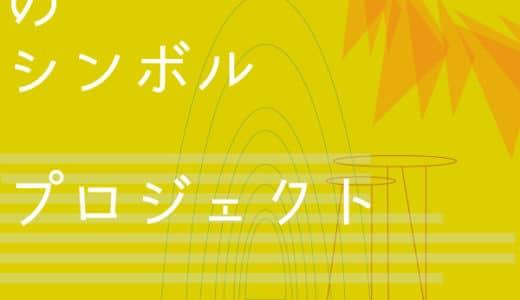 (日本語) アンテナショップのシンボルプロジェクト