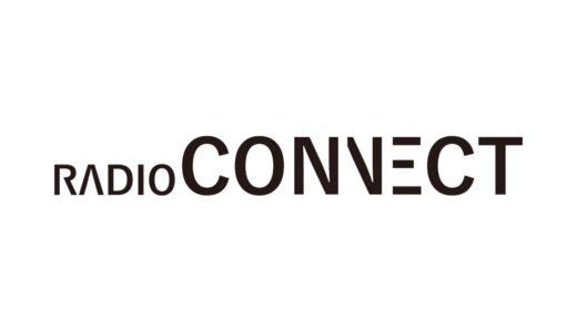 ラジオコネクト最終回放送分