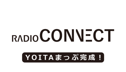 ラジオコネクト第16回放送