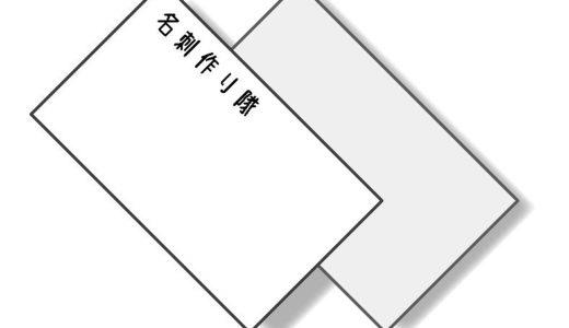 (日本語) 名刺作り隊
