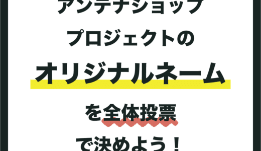 (日本語) アンテナショッププロジェクト(全体)のオリジナルネームを投票で決めよう!