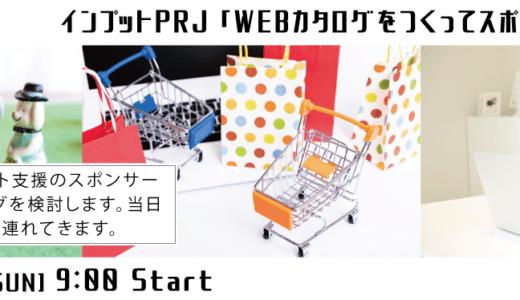 (日本語) WEBカタログをつくってスポンサーを集めよう