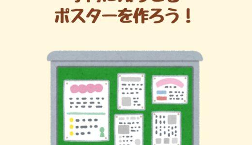 (日本語) アンテナショッププロジェクトの学内ポスター制作