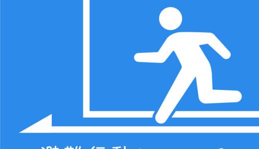 (日本語) 避難行動についてのアンケート調査