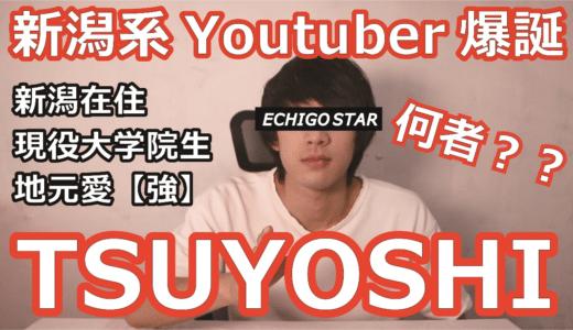 新潟系Youtuber始めました。